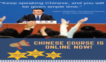 Good News!  Chinese Course is Online Now!